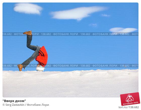"""Вверх дном"", фото № 138682, снято 3 декабря 2005 г. (c) Serg Zastavkin / Фотобанк Лори"
