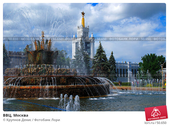 ВВЦ. Москва, фото № 50650, снято 7 мая 2007 г. (c) Крупнов Денис / Фотобанк Лори