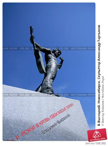 В.Высоцкий. Новосибирск, фото № 335202, снято 25 июня 2008 г. (c) Виктор Ковалев / Фотобанк Лори