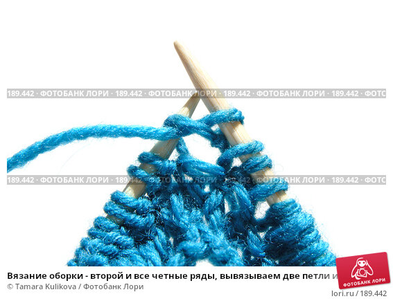 Вязание оборки - второй и все четные ряды, вывязываем две петли из каждой петли нечетного ряда, фото № 189442, снято 29 января 2008 г. (c) Tamara Kulikova / Фотобанк Лори