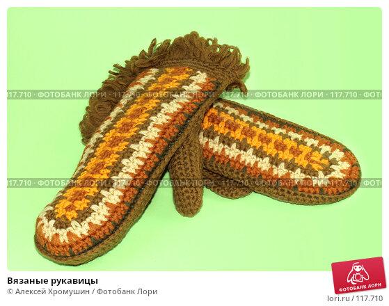 Вязаные рукавицы, фото № 117710, снято 21 апреля 2007 г. (c) Алексей Хромушин / Фотобанк Лори