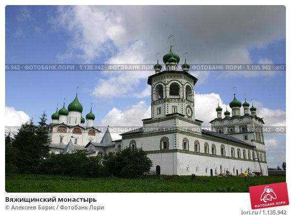 Вяжищинский монастырь. Стоковое фото, фотограф Алексеев Борис / Фотобанк Лори