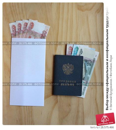 Купить «Выбор между официальным и неофициальным трудоустройством. Большая черная зарплата в конверте, маленькая официальная зарплата», фото № 28575466, снято 13 июня 2018 г. (c) Евгений Бусурманов / Фотобанк Лори
