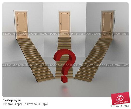 Выбор пути, иллюстрация № 81790 (c) Ильин Сергей / Фотобанк Лори