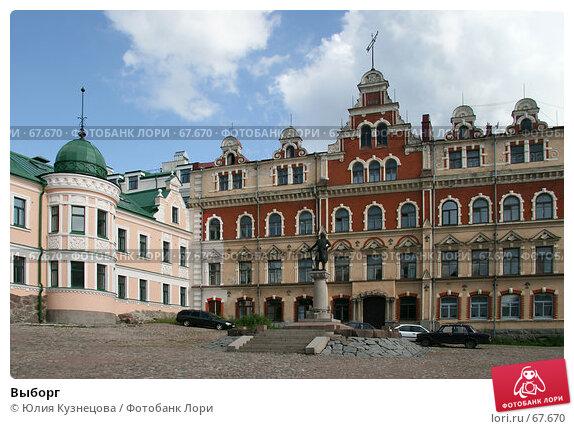 Выборг, фото № 67670, снято 29 июля 2007 г. (c) Юлия Кузнецова / Фотобанк Лори