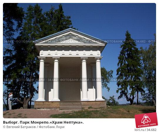 Купить «Выборг. Парк Монрепо.«Храм Нептуна».», фото № 34682, снято 2 августа 2003 г. (c) Евгений Батраков / Фотобанк Лори