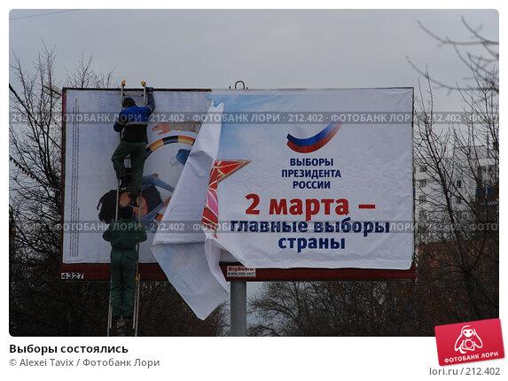 Выборы состоялись, эксклюзивное фото № 212402, снято 1 марта 2008 г. (c) Alexei Tavix / Фотобанк Лори