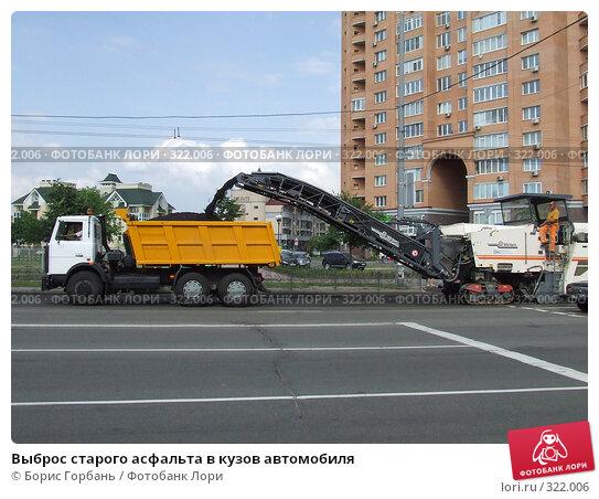 Выброс старого асфальта в кузов автомобиля, фото № 322006, снято 1 января 2008 г. (c) Борис Горбань / Фотобанк Лори