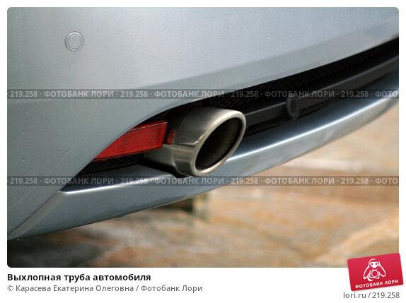 Выхлопная труба автомобиля, фото № 219258, снято 23 февраля 2008 г. (c) Карасева Екатерина Олеговна / Фотобанк Лори