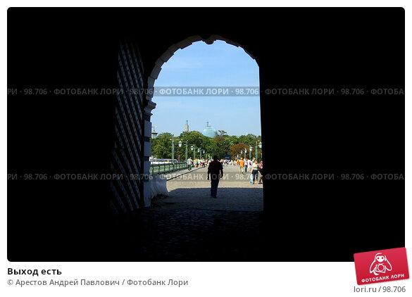 Выход есть, фото № 98706, снято 12 августа 2007 г. (c) Арестов Андрей Павлович / Фотобанк Лори