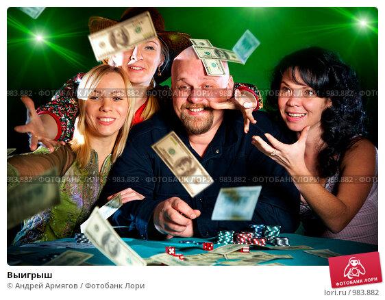 Купить «Выигрыш», фото № 983882, снято 5 января 2009 г. (c) Андрей Армягов / Фотобанк Лори