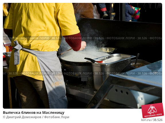 Выпечка блинов на Масленицу, фото № 38526, снято 18 февраля 2007 г. (c) Дмитрий Доможиров / Фотобанк Лори
