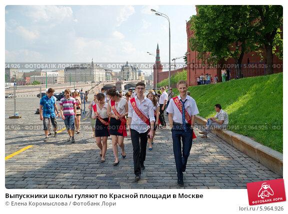 Выпускники школы гуляют по Красной площади в Москве, эксклюзивное фото № 5964926, снято 24 мая 2014 г. (c) Елена Коромыслова / Фотобанк Лори