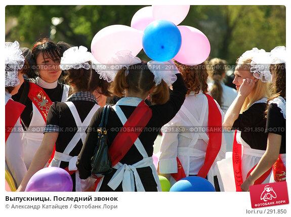 Выпускницы. Последний звонок, фото № 291850, снято 17 мая 2008 г. (c) Александр Катайцев / Фотобанк Лори