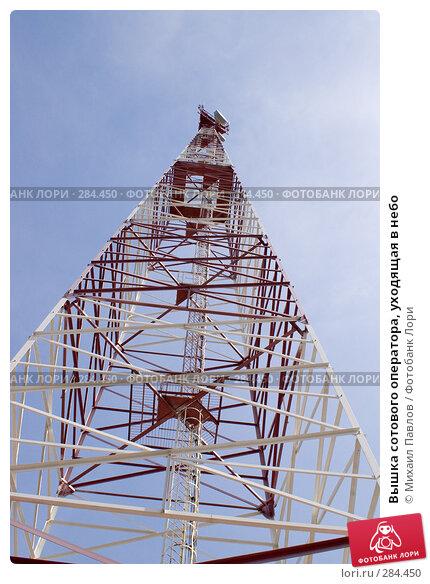 Купить «Вышка сотового оператора, уходящая в небо», фото № 284450, снято 8 мая 2008 г. (c) Михаил Павлов / Фотобанк Лори
