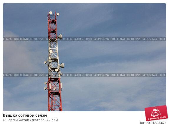 Вышка сотовой связи. Стоковое фото, фотограф Сергей Фотов / Фотобанк Лори