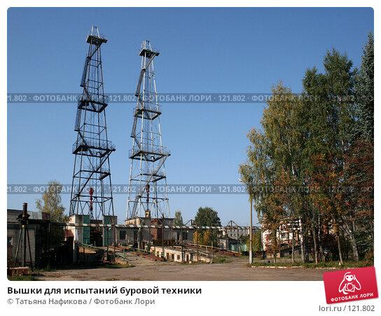 Вышки для испытаний буровой техники, фото № 121802, снято 23 сентября 2006 г. (c) Татьяна Нафикова / Фотобанк Лори