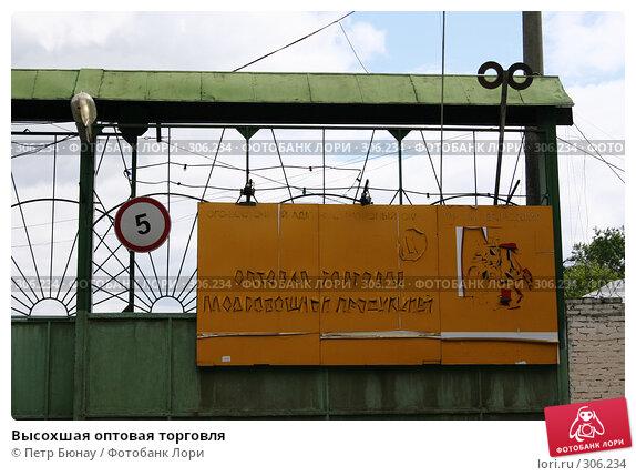 Купить «Высохшая оптовая торговля», фото № 306234, снято 1 июня 2008 г. (c) Петр Бюнау / Фотобанк Лори