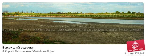 Высохший водоем, фото № 276946, снято 7 мая 2008 г. (c) Сергей Литвиненко / Фотобанк Лори