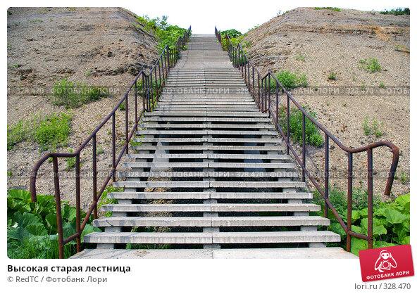 Высокая старая лестница, фото № 328470, снято 19 июня 2008 г. (c) RedTC / Фотобанк Лори