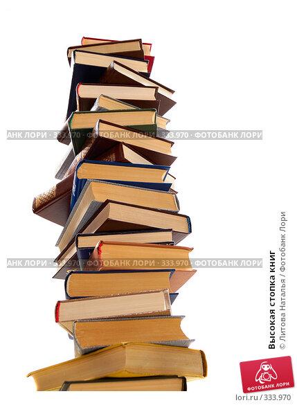 Высокая стопка книг, фото № 333970, снято 3 мая 2007 г. (c) Литова Наталья / Фотобанк Лори
