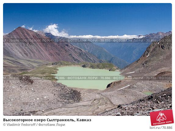 Купить «Высокогорное озеро Сылтранкель, Кавказ», фото № 70886, снято 19 июля 2007 г. (c) Vladimir Fedoroff / Фотобанк Лори