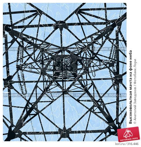 Высоковольтная мачта на фоне неба, фото № 316446, снято 12 сентября 2005 г. (c) Анатолий Заводсков / Фотобанк Лори
