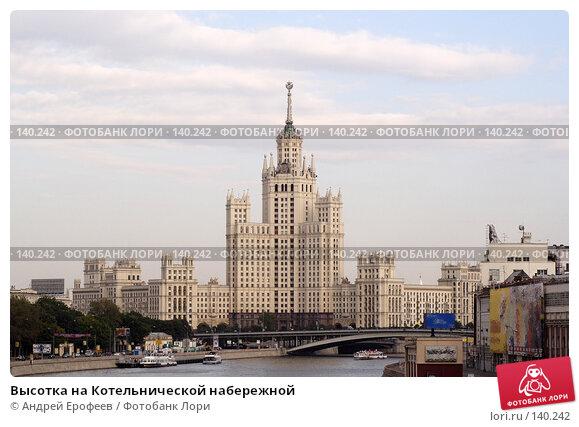 Купить «Высотка на Котельнической набережной», фото № 140242, снято 27 августа 2005 г. (c) Андрей Ерофеев / Фотобанк Лори