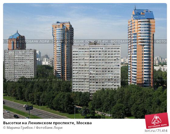 Высотки на Ленинском проспекте, Москва, фото № 71414, снято 14 августа 2007 г. (c) Марина Грибок / Фотобанк Лори