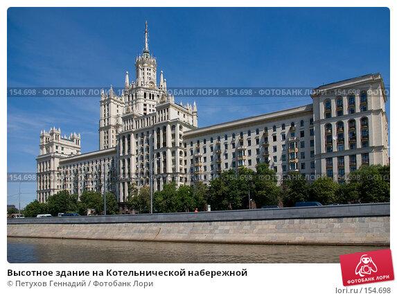 Высотное здание на Котельнической набережной, фото № 154698, снято 9 июня 2007 г. (c) Петухов Геннадий / Фотобанк Лори