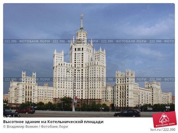 Высотное здание на Котельнической площади, фото № 222390, снято 23 мая 2005 г. (c) Владимир Воякин / Фотобанк Лори