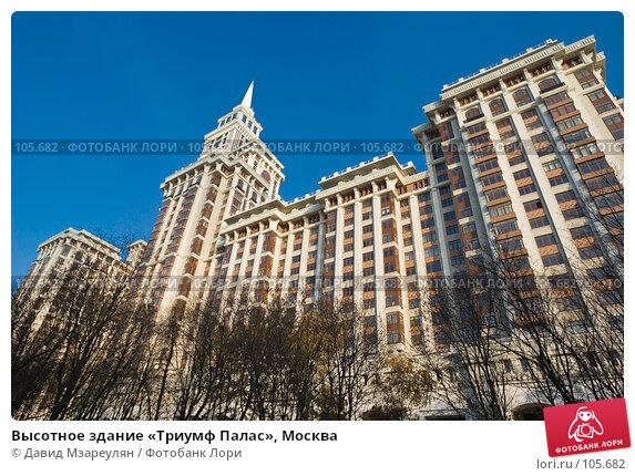 Высотное здание «Триумф Палас», Москва, эксклюзивное фото № 105682, снято 29 октября 2007 г. (c) Давид Мзареулян / Фотобанк Лори