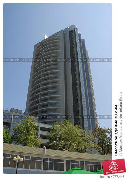Высотное здание в Сочи, фото № 277446, снято 2 мая 2008 г. (c) Михаил Малышев / Фотобанк Лори