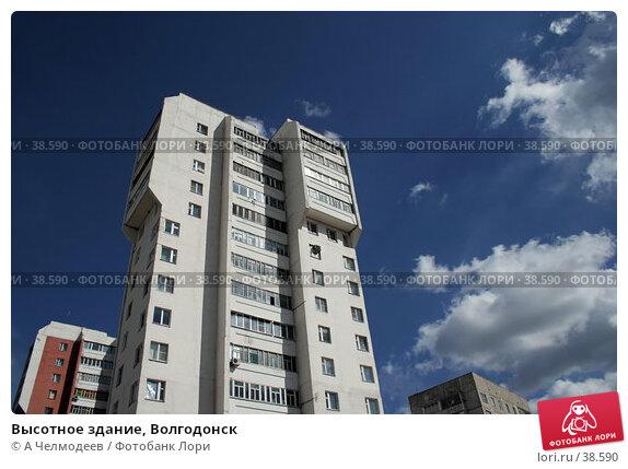 Высотное здание, Волгодонск, фото № 38590, снято 9 апреля 2007 г. (c) A Челмодеев / Фотобанк Лори