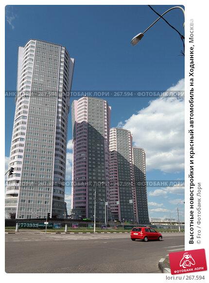 Высотные новостройки и красный автомобиль на Ходынке, Москва, фото № 267594, снято 27 апреля 2008 г. (c) Fro / Фотобанк Лори