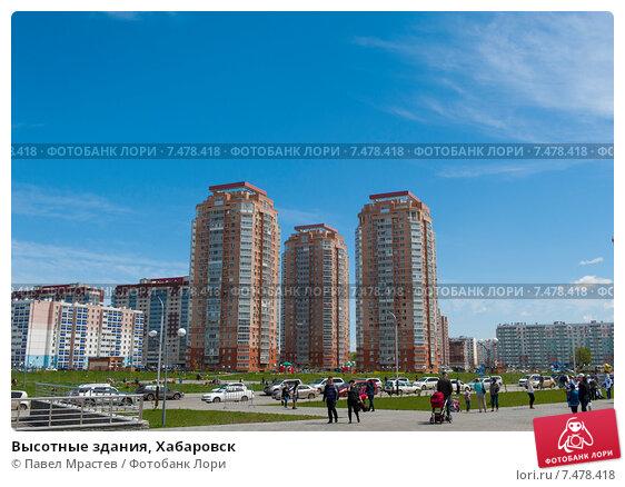 Высотные здания, Хабаровск (2015 год). Редакционное фото, фотограф Павел Мрастев / Фотобанк Лори
