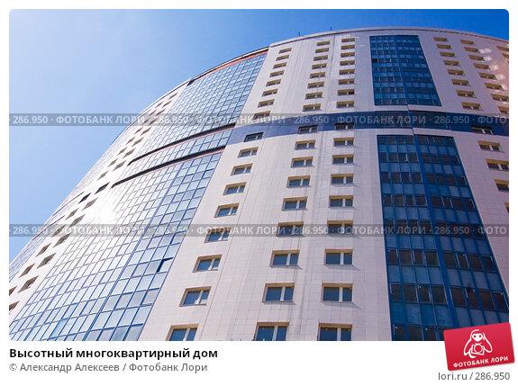 Высотный многоквартирный дом, эксклюзивное фото № 286950, снято 16 мая 2008 г. (c) Александр Алексеев / Фотобанк Лори