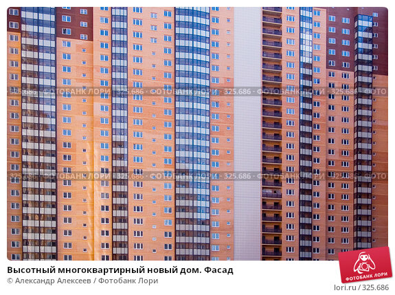 Высотный многоквартирный новый дом. Фасад, эксклюзивное фото № 325686, снято 17 июня 2008 г. (c) Александр Алексеев / Фотобанк Лори