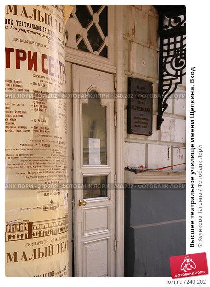 Купить «Высшее театральное училище имени Щепкина. Вход», фото № 240202, снято 13 февраля 2006 г. (c) Куликова Татьяна / Фотобанк Лори