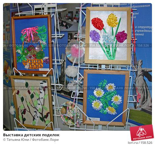 Купить «Выставка детских поделок», эксклюзивное фото № 158526, снято 3 октября 2007 г. (c) Татьяна Юни / Фотобанк Лори
