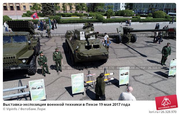Выставка-экспозиция военной техники в Пензе 19 мая 2017 года, фото № 26328970, снято 19 мая 2017 г. (c) Vipinfo / Фотобанк Лори