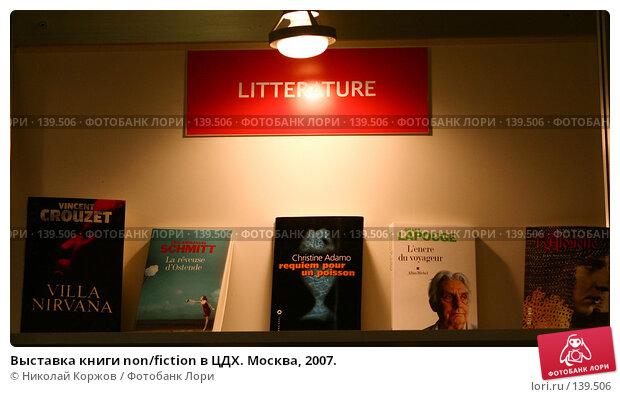 Выставка книги non/fiction в ЦДХ. Москва, 2007., фото № 139506, снято 1 декабря 2007 г. (c) Николай Коржов / Фотобанк Лори