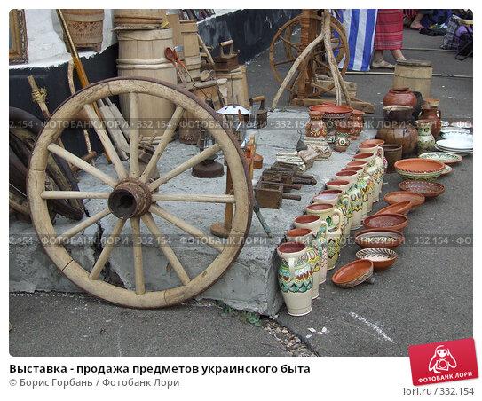 Выставка - продажа предметов украинского быта, фото № 332154, снято 9 января 2008 г. (c) Борис Горбань / Фотобанк Лори