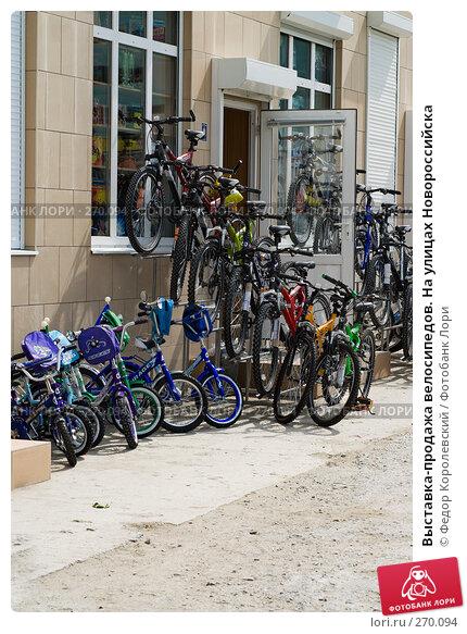 Выставка-продажа велосипедов. На улицах Новороссийска, фото № 270094, снято 1 мая 2008 г. (c) Федор Королевский / Фотобанк Лори