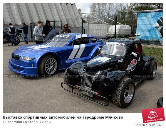 Купить «Выставка спортивных автомобилей на аэродроме Мячково», фото № 29082322, снято 27 апреля 2018 г. (c) Free Wind / Фотобанк Лори