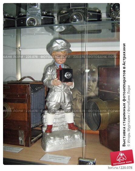 Купить «Выставка старинных фотоаппаратов в Астрахани», фото № 220078, снято 26 апреля 2018 г. (c) Игорь Муртазин / Фотобанк Лори