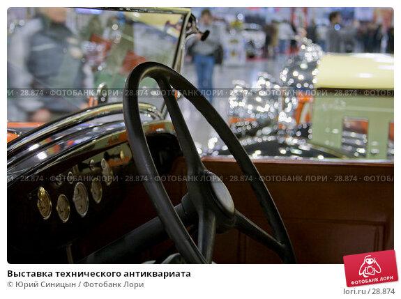 Выставка технического антиквариата, фото № 28874, снято 9 марта 2007 г. (c) Юрий Синицын / Фотобанк Лори