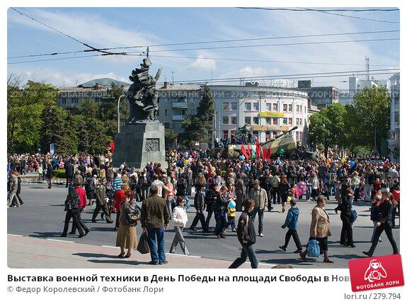 Выставка военной техники в День Победы на площади Свободы в Новороссийске, фото № 279794, снято 9 мая 2008 г. (c) Федор Королевский / Фотобанк Лори