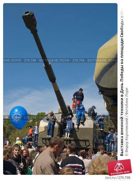 Выставка военной техники в День Победы на площади Свободы в Новороссийске, фото № 279798, снято 9 мая 2008 г. (c) Федор Королевский / Фотобанк Лори