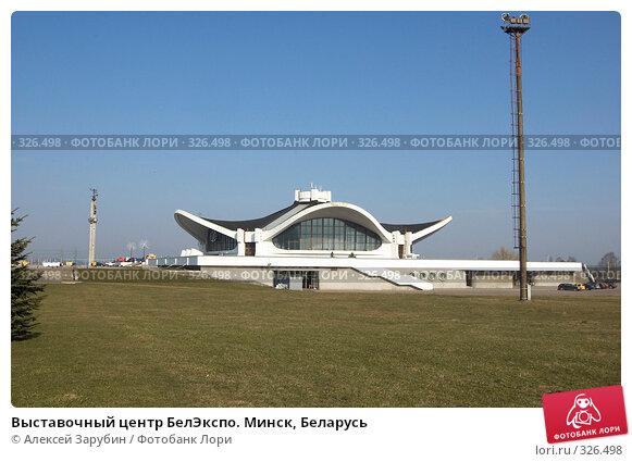 Выставочный центр БелЭкспо. Минск, Беларусь, фото № 326498, снято 1 апреля 2007 г. (c) Алексей Зарубин / Фотобанк Лори
